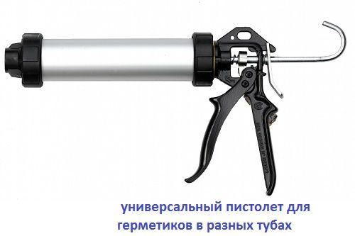 Пистолет для герметиков POWERFLOW Combi